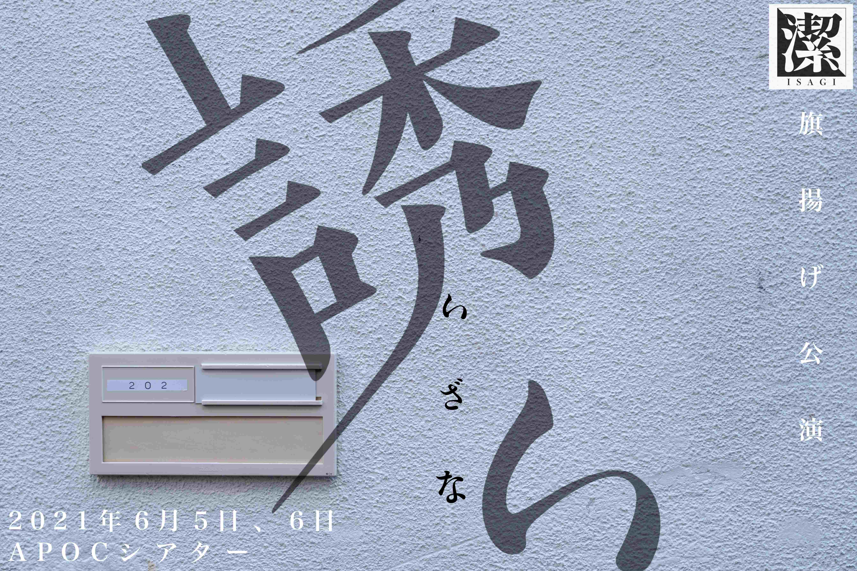 潔-ISAGI-旗揚げ公演「誘い」