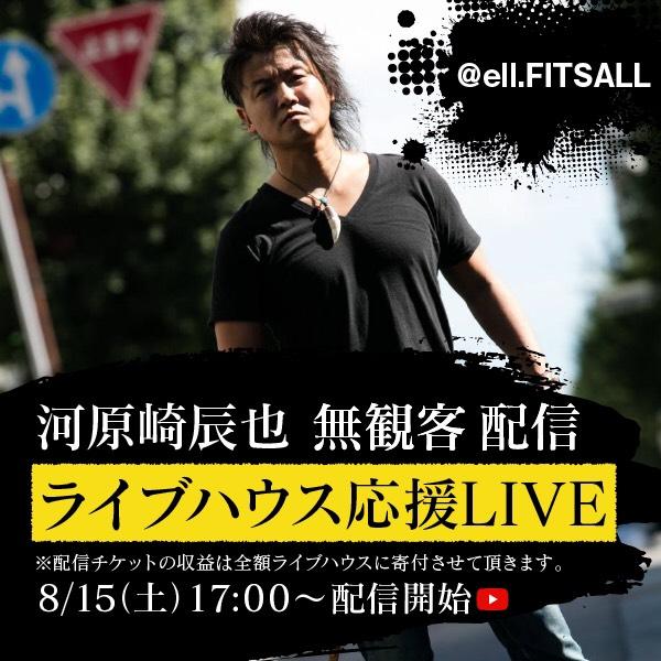 【ライブハウス応援LIVE】河原崎辰也 AND THE MIDLANDBAND