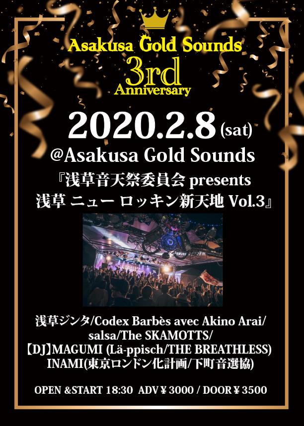 浅草音天祭委員会presents 浅草 ニュー ロッキン新天地 Vol.3 × Asakusa Gold Sounds 3rd Anniversary