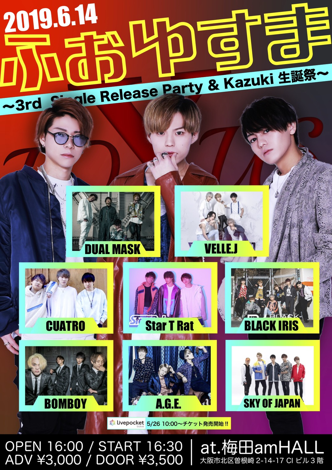"""""""ふぉゆすま~next~"""" ~3rd  Single release party & Kazuki生誕祭~"""