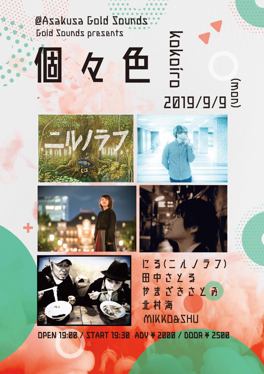 Gold Sounds presents『個々色-kokoiro-』