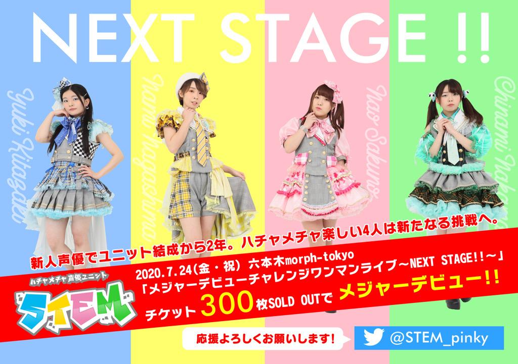 ハチャメチャ声優ユニット STEM『 メジャーデビューチャレンジワンマンライブ 〜 NEXT STAGE ! ! 〜 』