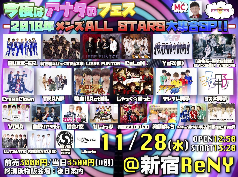 今夜はアナタのフェス 〜2018年メンズALL STARS大集合SP!!〜