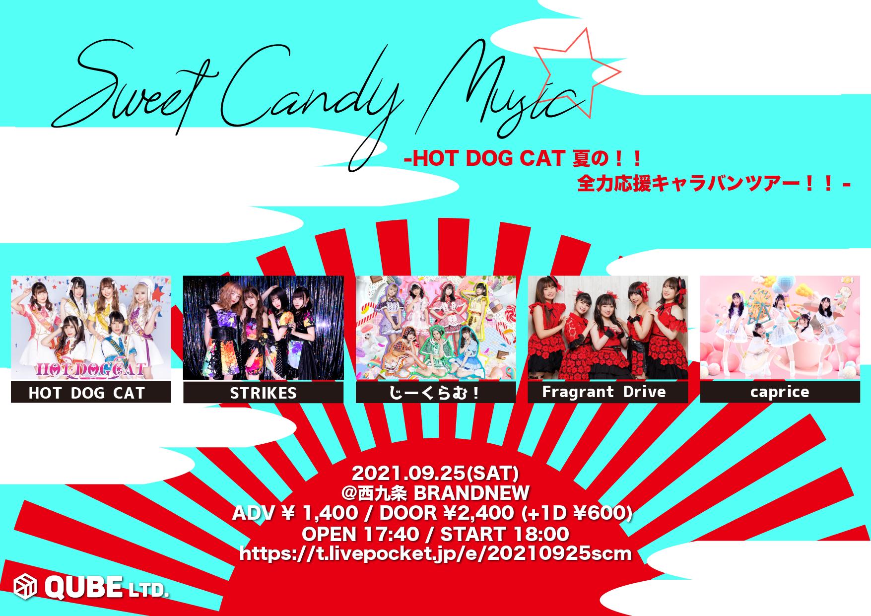 9/25(土) Sweet Candy Music☆-HOT DOG CAT 夏の!!全力応援キャラバンツアー!!-