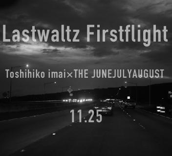 Toshihiko imai × THE JUNEJULYAUGUST 11/25(月)一次受付&二次受付