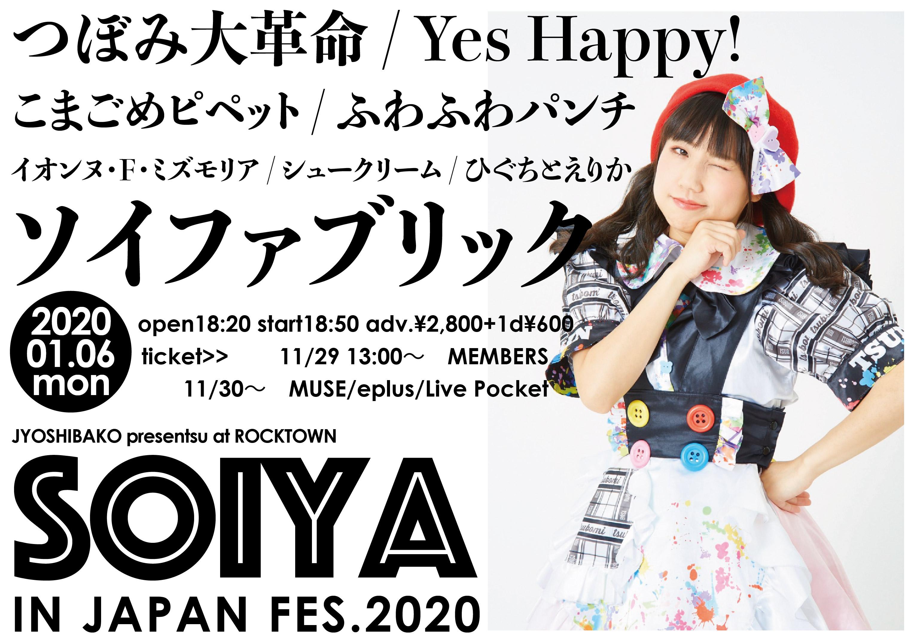 女子箱#159 岡本りん生誕祭 SOIYA IN JAPAN FESTIVAL 2020