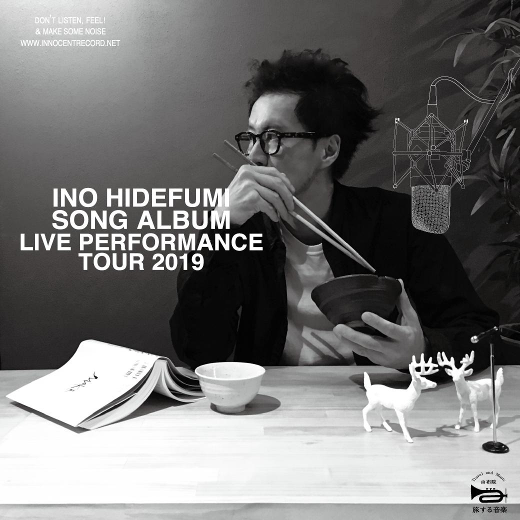 "INO HIDEFUMI ""SONG ALBUM LIVE PERFORMANCE TOUR 2019"""
