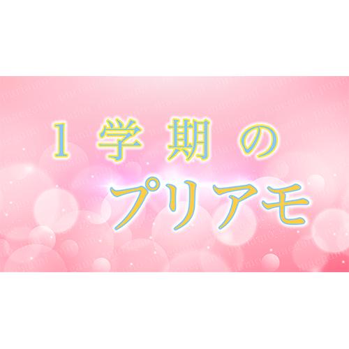 【2021年3月18日(木)】1学期のプリアモ