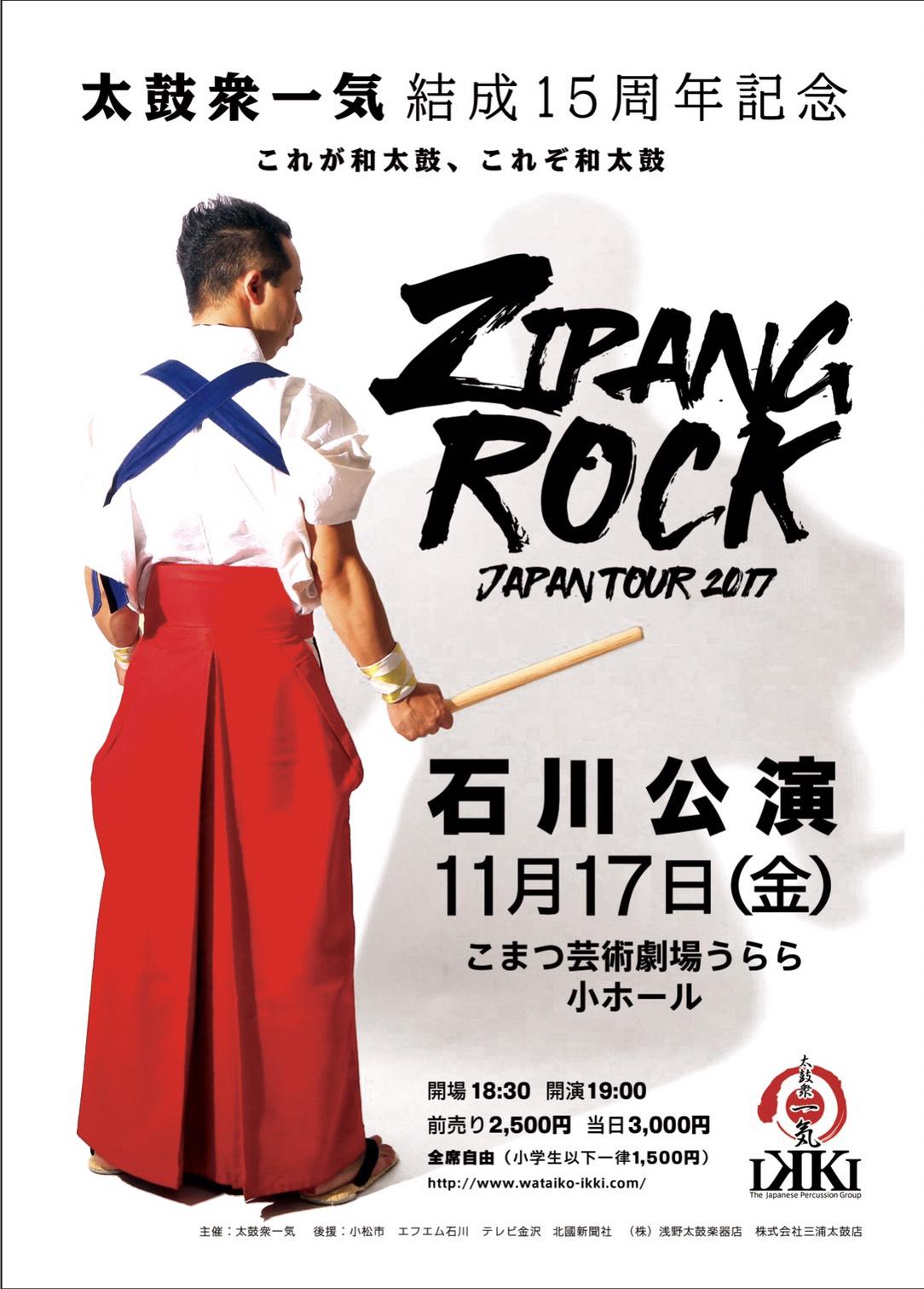 太鼓衆一気結成15周年記念 -ZIPANG ROCK- Japan Tour 2017 石川公演