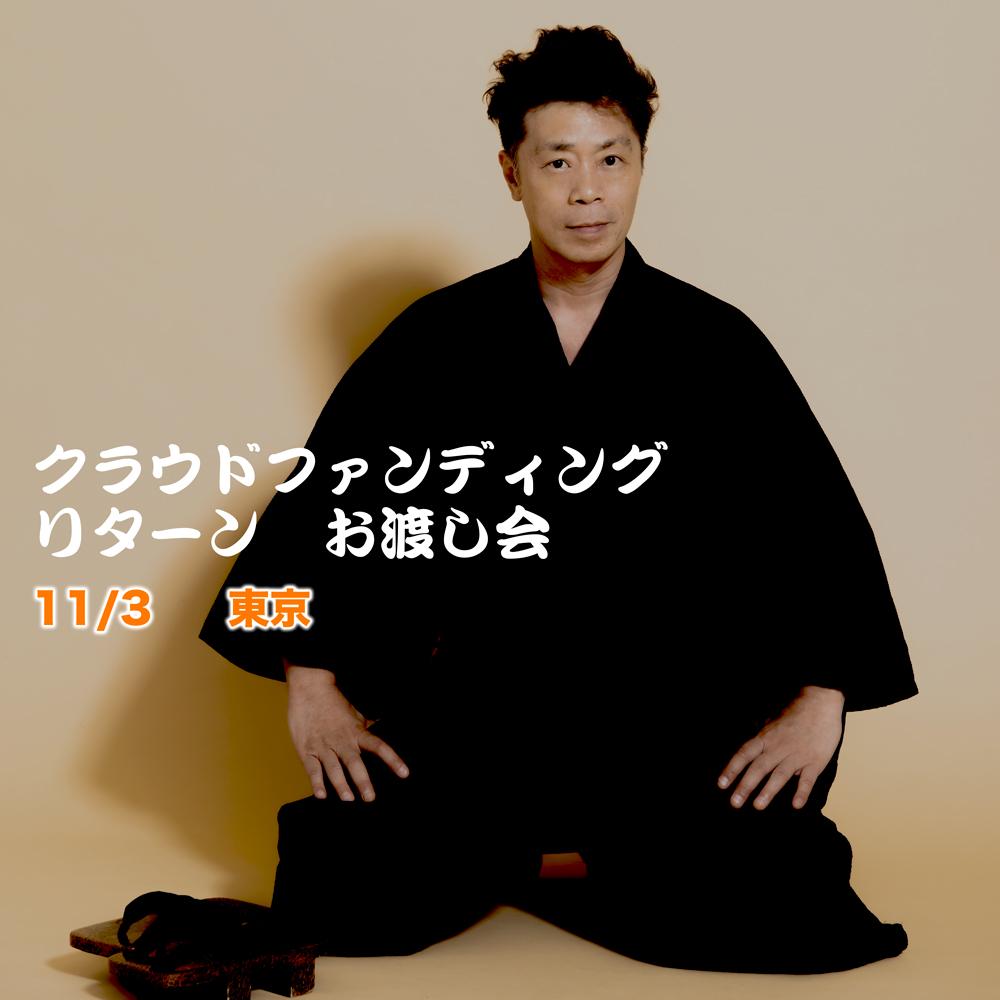 【表参道文學】大島丈クラウドファンディングリターンお渡し会【東京】