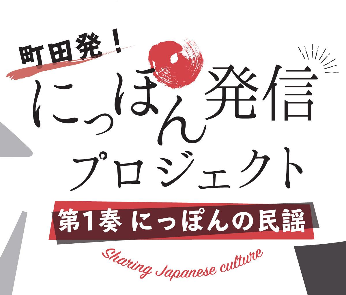 町田発!にっぽん発信プロジェクト
