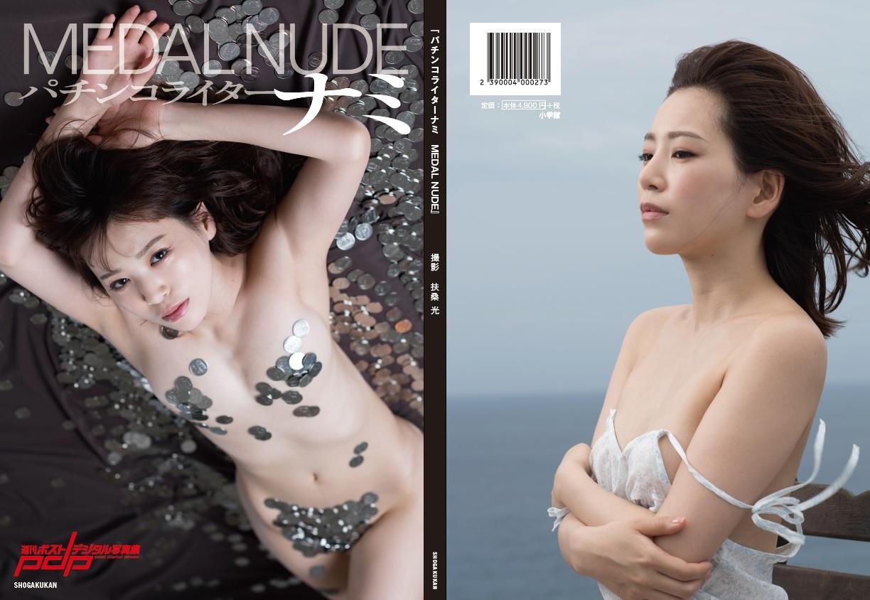 週刊ポストデジタル写真集「MEDAL NUDE パチンコライターナミ」発売記念会