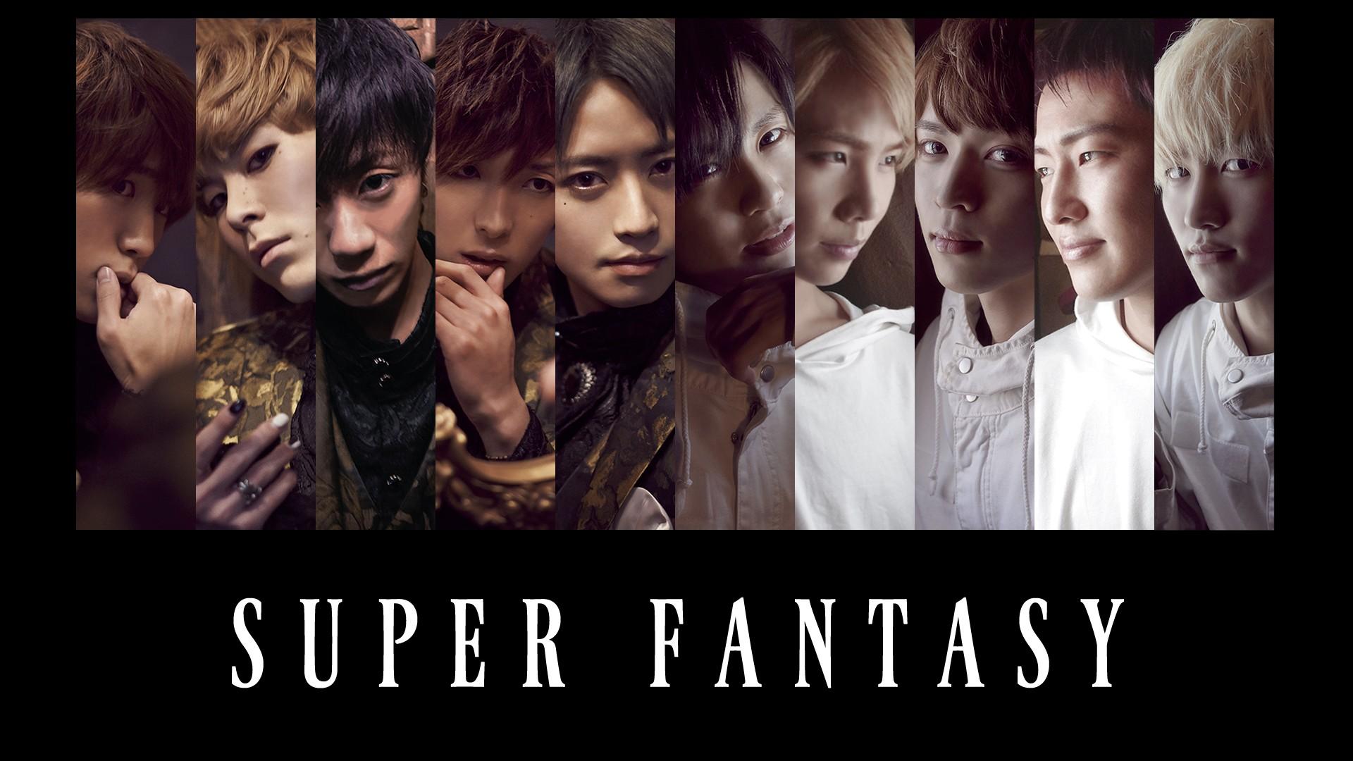 『SUPER FANTASY 「Beauty and the Beast」完結お披露目ワンマンライブ』