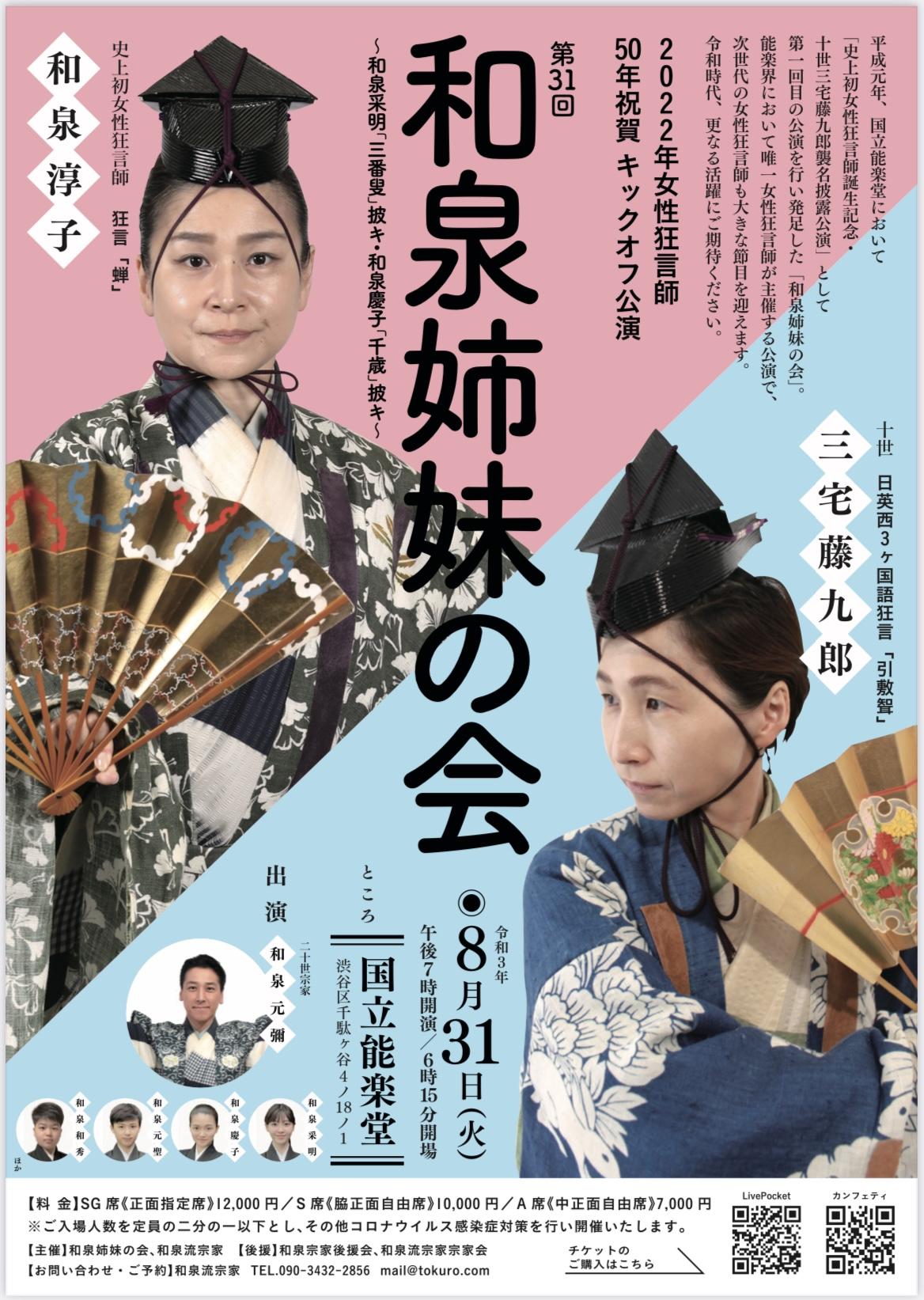 第31回 和泉姉妹の会〜2022年女性狂言師50年祝賀 キックオフ公演