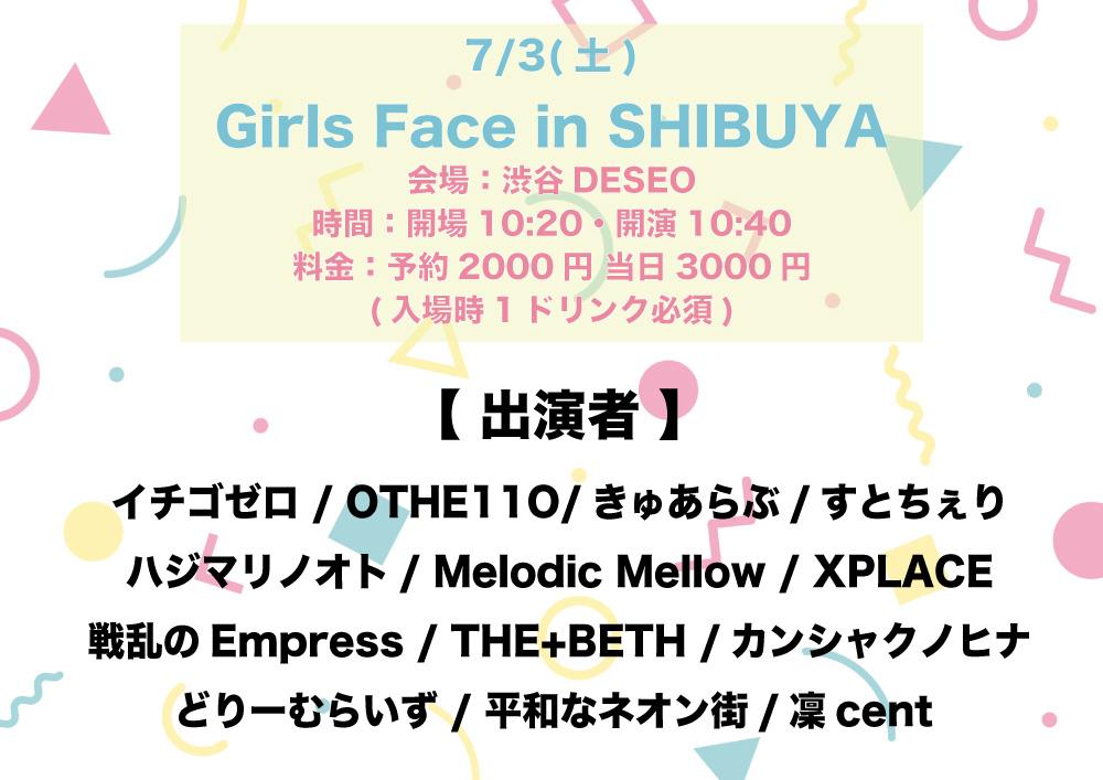 7/3(土)Girls Face in SHIBUYA