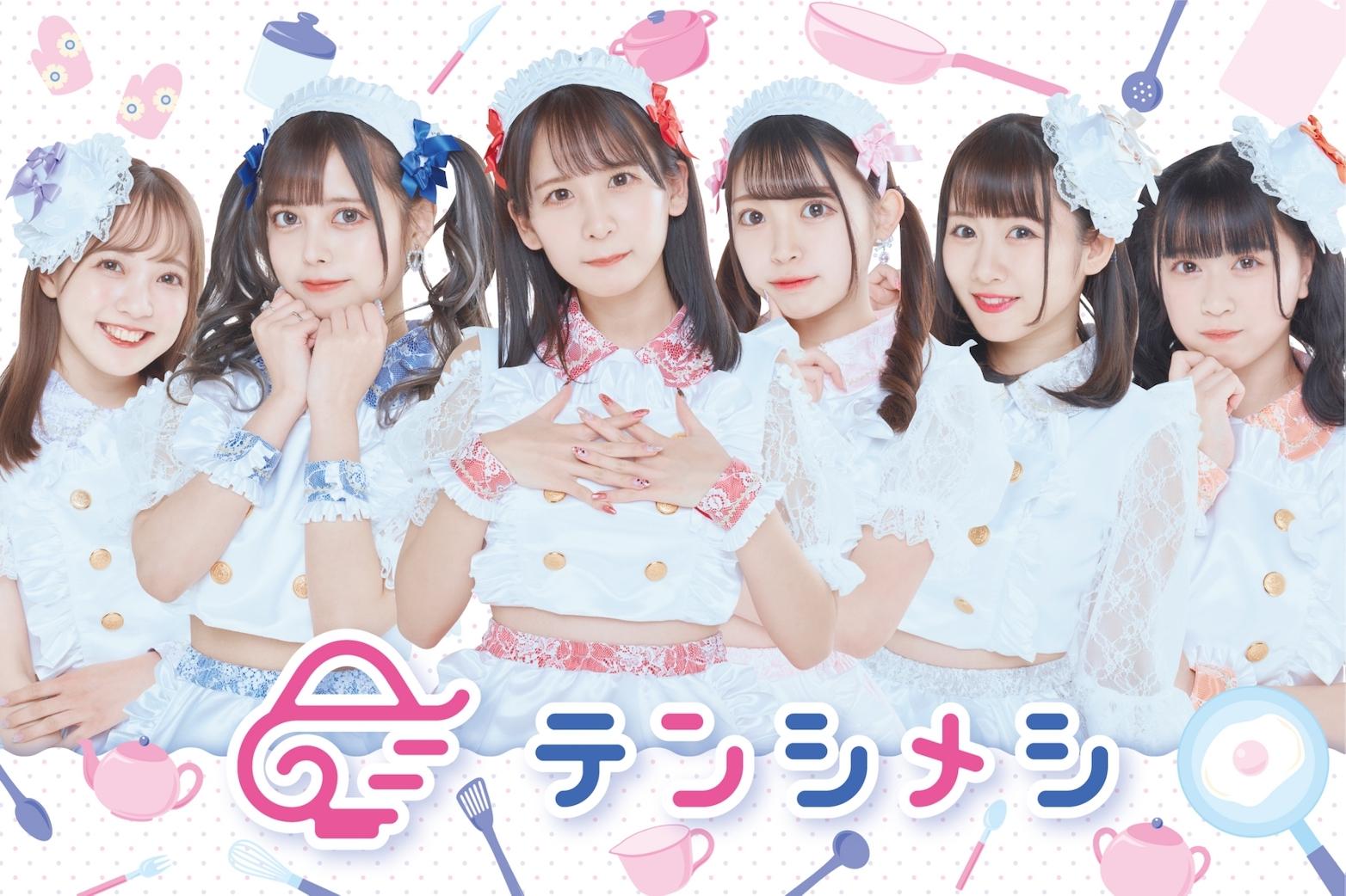 2021/7/22(木祝) テンシメシ໒꒱東名阪ツアー2021 『テンシとアクマのくいだおれ大作戦』246ライブハウスGABU