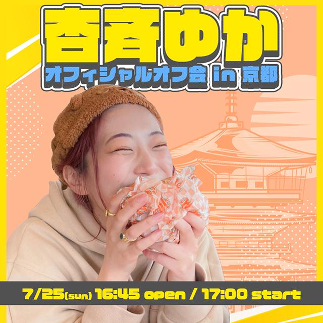 杏斉ゆかオフィシャルオフ会 in 京都