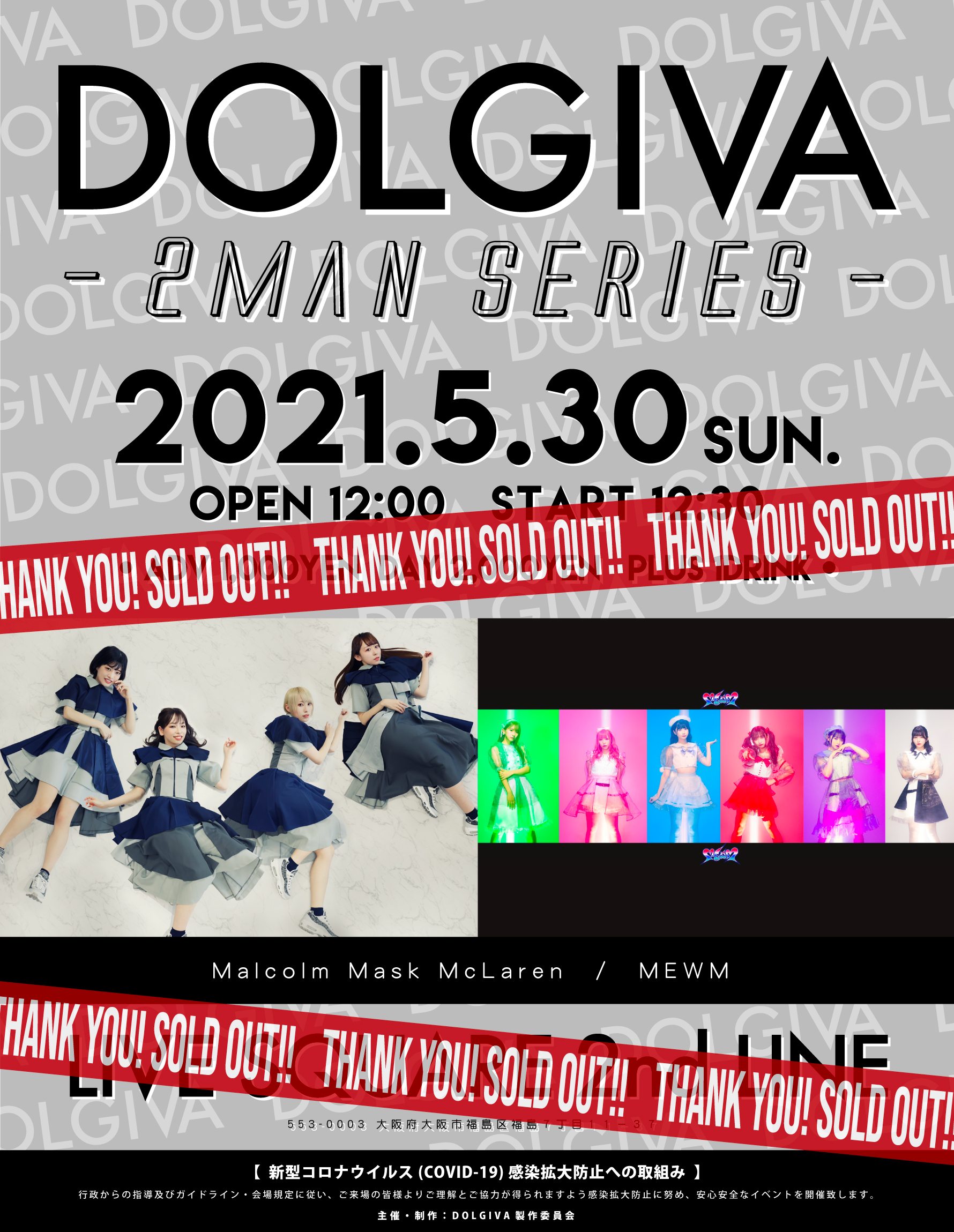 「DOLGIVA - 2man series」