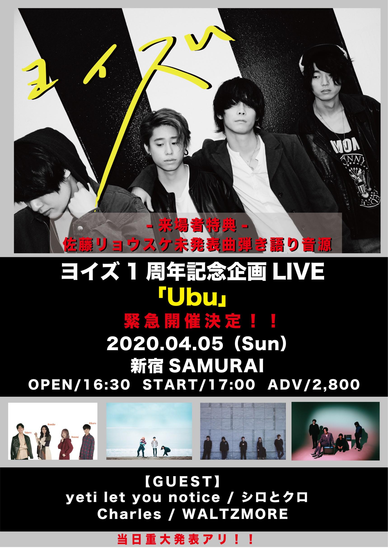 ヨイズ1周年企画LIVE 「Ubu」