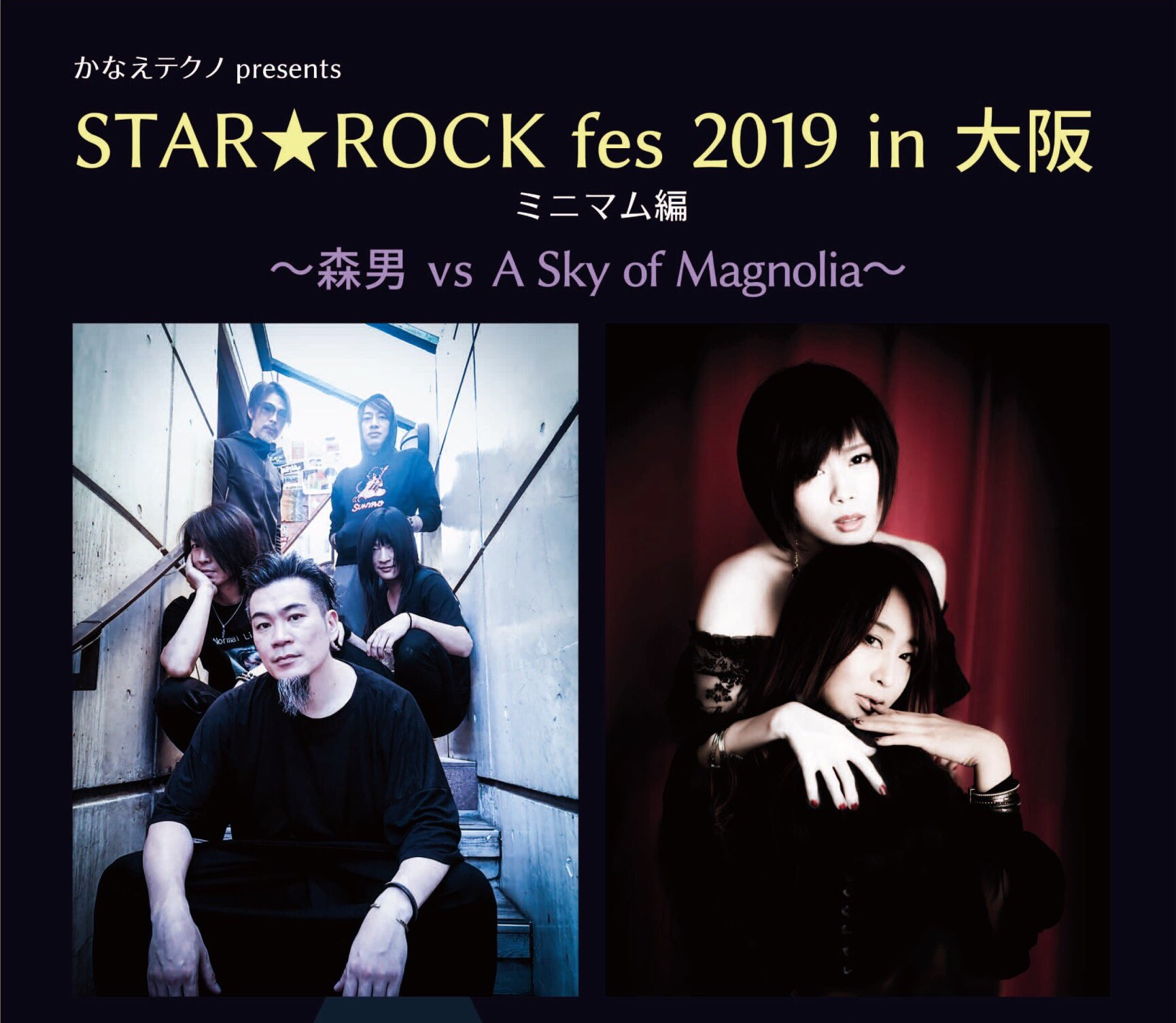 STAR★ROCK Fes2019 ミニマム編 〜森男 vs A Sky of Magnolia〜 かなえテクノPresents