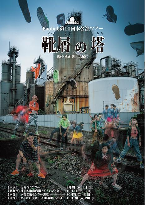 Baobab第10回本公演ツアー「靴屑の塔」仙台公演