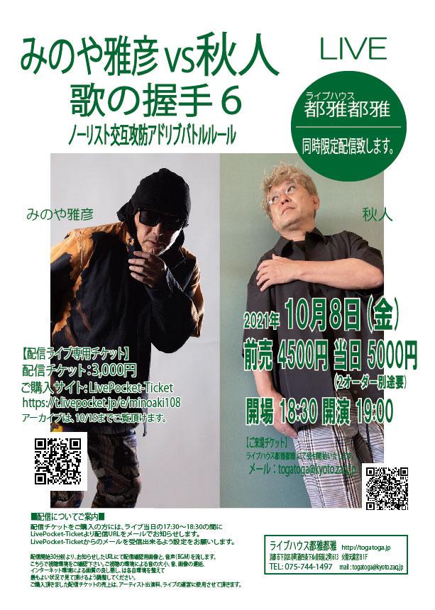 みのや雅彦VS秋人 『歌の握手6』 〜ノーリスト交互攻防アドリブバトルルールLIVE〜