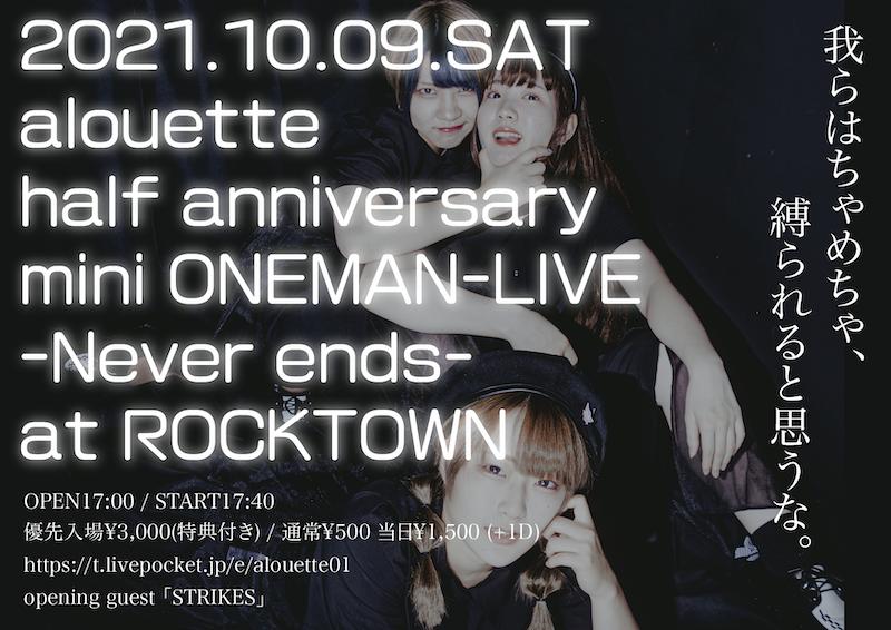 10/9(土) alouette half anniversary mini ONEMAN-LIVE -Never end -