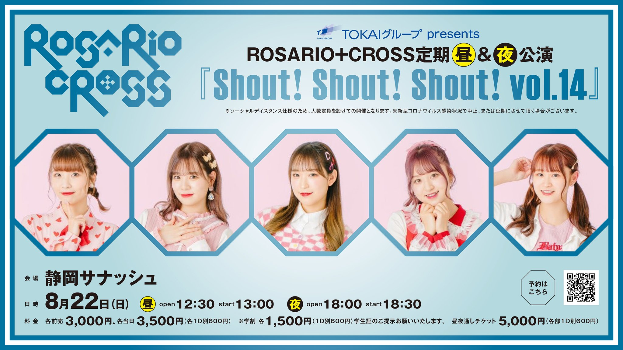 TOKAIグループ Presents  ROSARIO+CROSS定期公演   「Shout! Shout! Shout! vol.14」《昼》《夜》