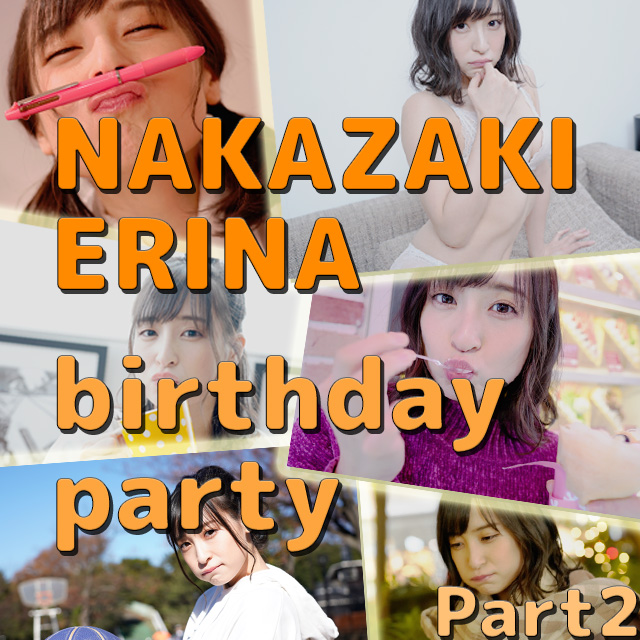 NAKAZAKI ERINA Birthday Party Part2~スペシャルイベント~