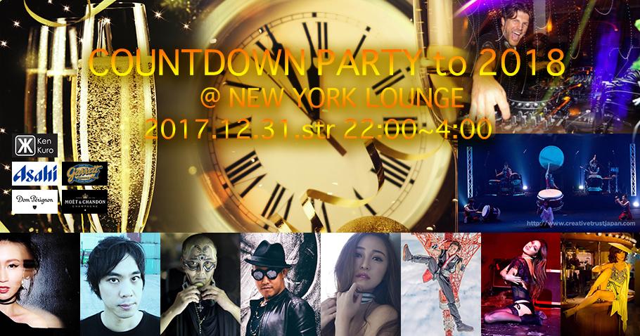 《特典・プレゼント付き》Countdown Party to 2018 at New York Lounge in InterContinental Tokyo Bay