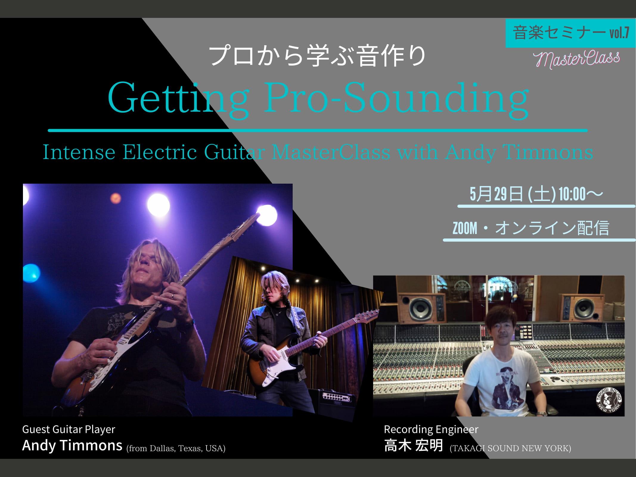 世界のトッププレイヤーから直接学ぶ オンライン音楽セミナーvol.7 Intense Electric-Guitar MasterClass 『プロから学ぶ音作り with Andy Timmons』