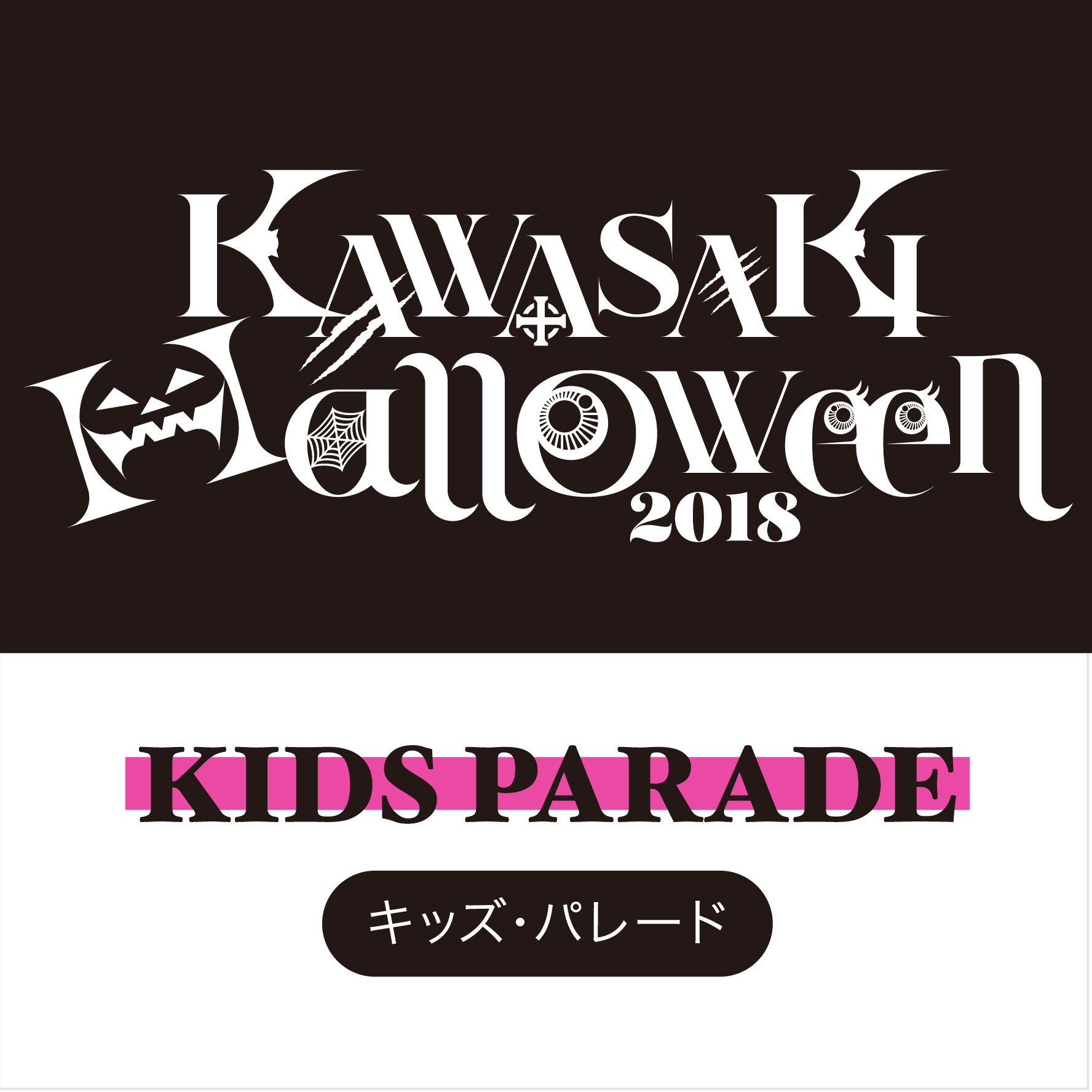 KAWASAKI Halloween 2018 キッズ・パレード Supported by 横浜トヨペット
