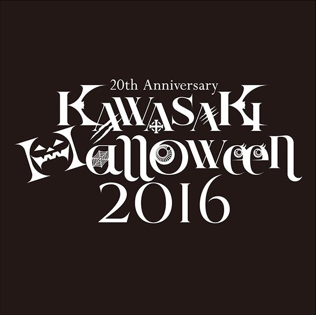 カワサキ ハロウィン 2016 参加募集