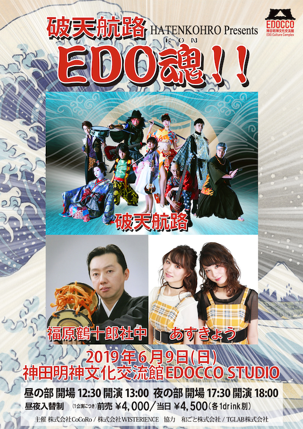 """破天航路 Presents """"EDO魂!!"""""""