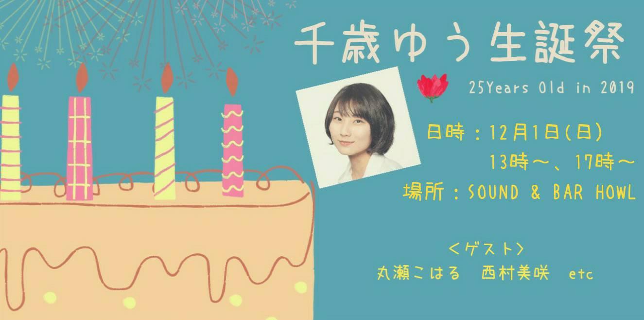 「千歳ゆう生誕祭 in 2019」【12月1日(日)17時公演】