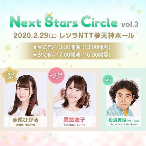 Next Stars Circle vol.003