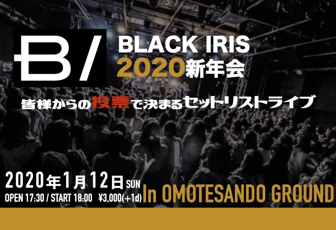 BLACK IRIS 2020新年会