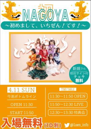 【4/11】いちぜん!無銭ライブ〜初めまして、いちぜん!です!〜