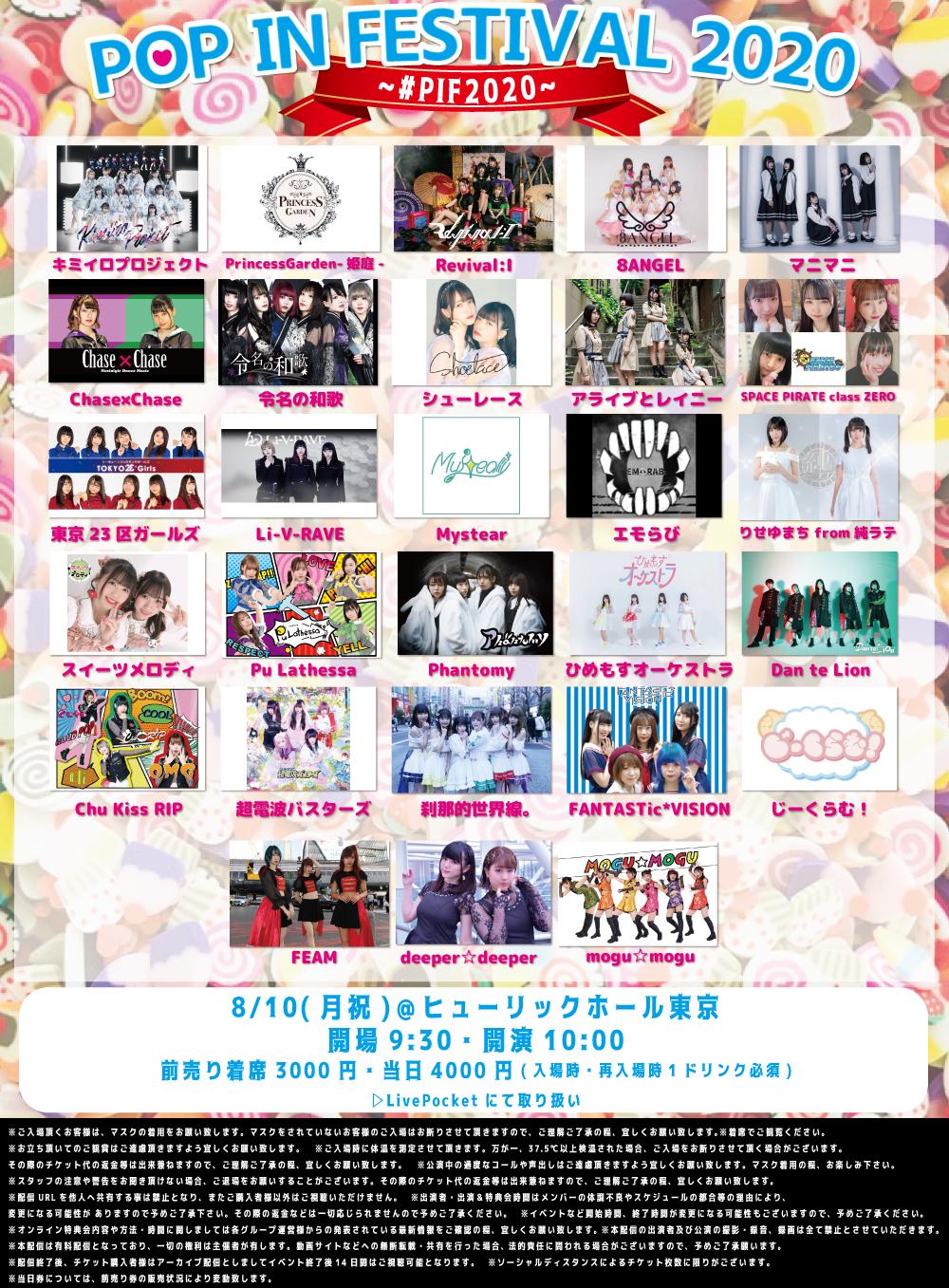 8/10(月祝) POP IN FESTIVAL 2020