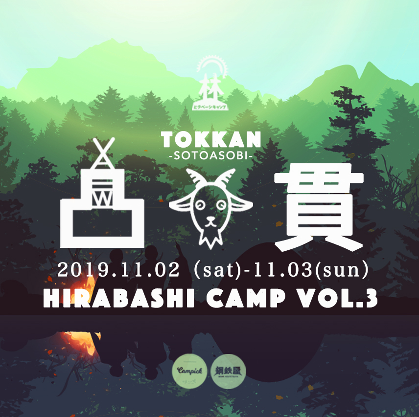 - TOKKAN 凸貫 SOTOASOBI - HIRABESHI CAMP VOL.3  in Little North Camping Ground