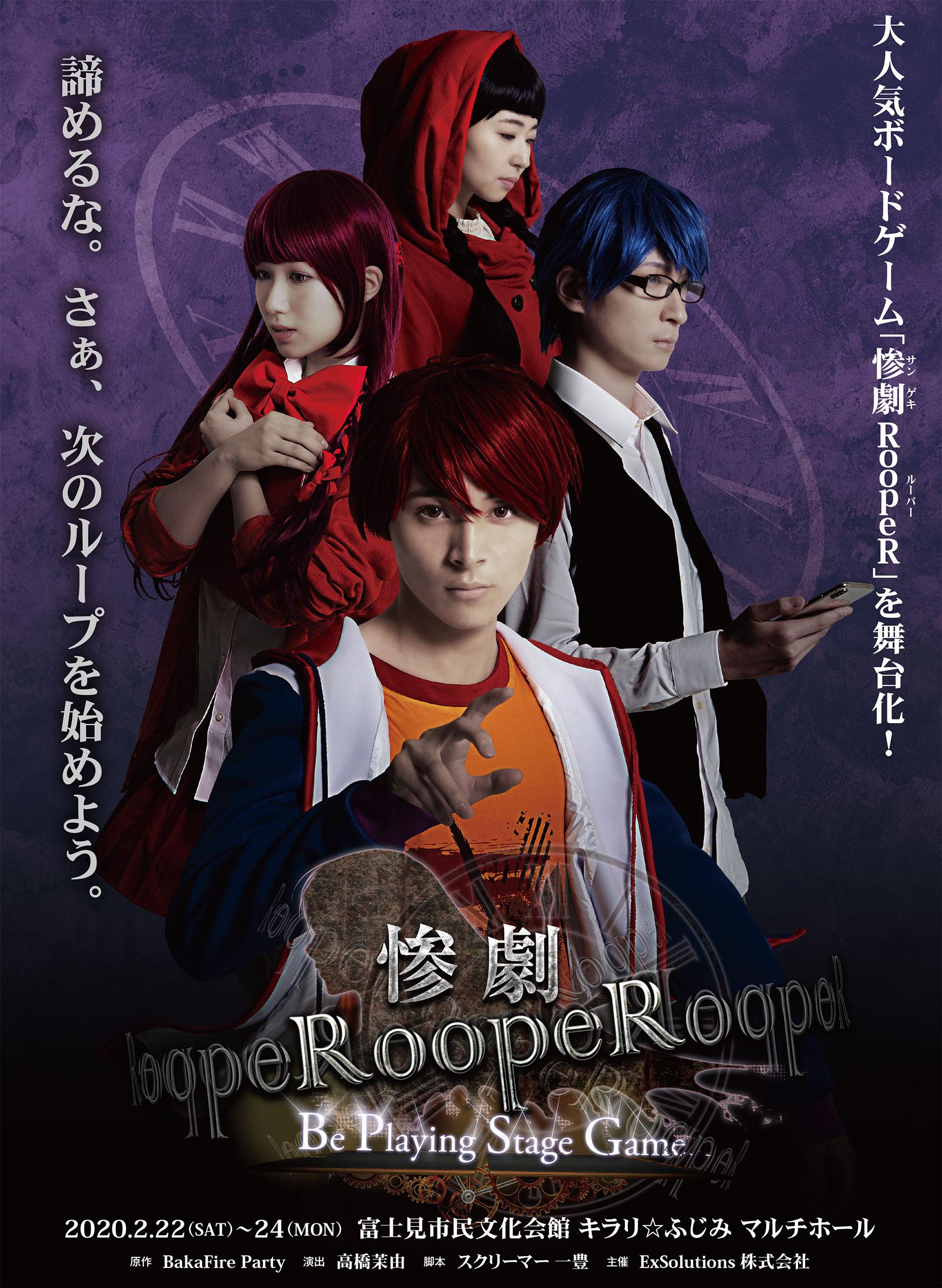 舞台 「惨劇RoopeR -Be Playing Stage Game-」 2020/02/22 12:00~