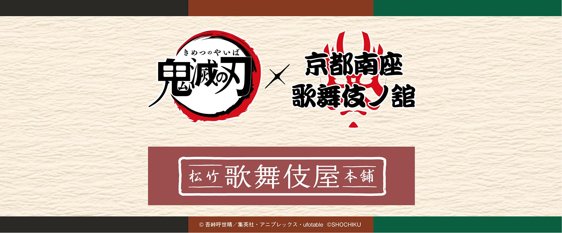 【12月31日(木)】「鬼滅の刃 × 京都南座 歌舞伎ノ舘」コラボグッズ事後物販