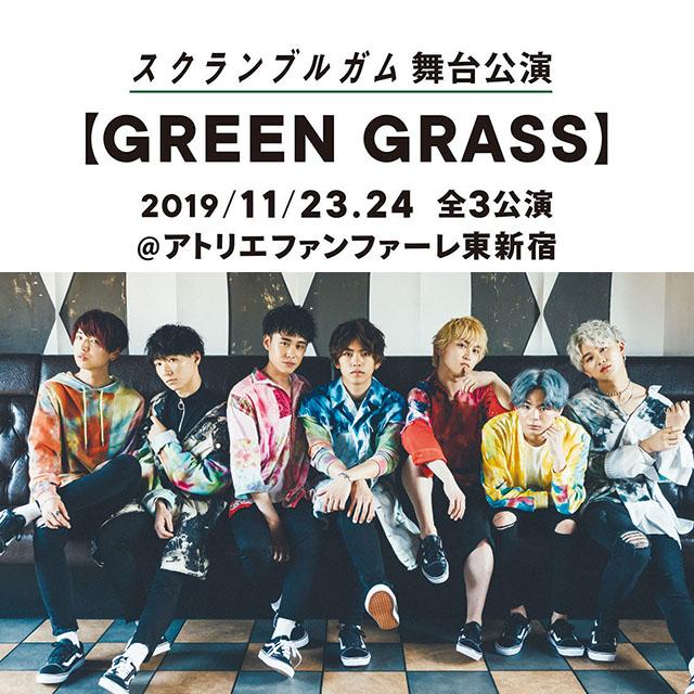 スクランブルガム舞台公演Vol.1 【GREEN GRASS】