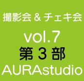 【第3部】2018年12月16日(日)『撮影会&チェキ会vol.7』