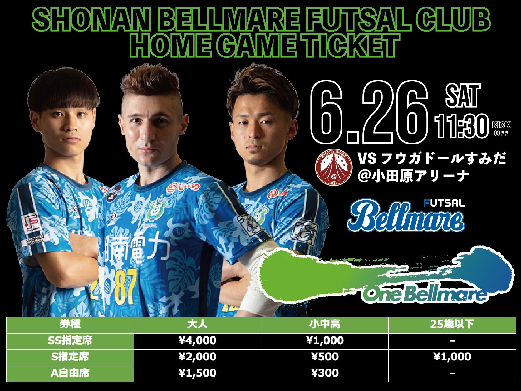 Fリーグ2021-2022 Division1 湘南ベルマーレ vs フウガドールすみだ