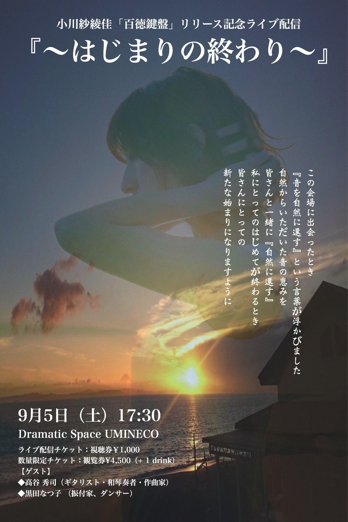~はじまりの終わり~ 小川紗綾佳「百徳鍵盤」リリース記念ライブ配信