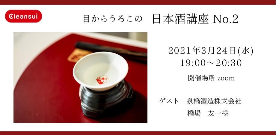 クリンスイ 目からうろこの日本酒講座 No.2「泉橋酒造」