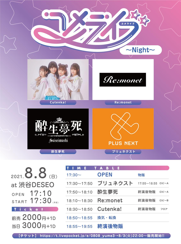 2021/8/8(日)DESEO 3部 『ユメライブ〜Night〜』 渋谷DESEO