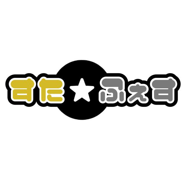 Prista☆定期公演「すた☆ふぇす」7