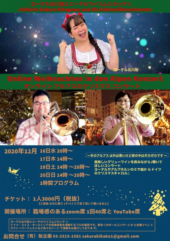 ヨーデル北川桜とエーデルワイスムジカンテン Online Weihnachten in den Alpen Konzert オンライン アルプスのクリスマス コンサート